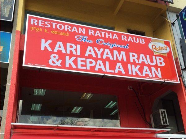 ratha raub restaurant kota damansara shop